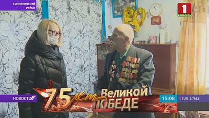 Работники соцслужб Минской области поздравили ветеранов Великой  Отечественной с наступающим Днем Победы