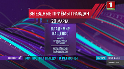 В Беларуси руководители госорганов продолжают приемы граждан в регионах У Беларусі кіраўнікі дзяржорганаў працягваюць прыёмы грамадзян у рэгіёнах