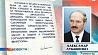 Александр Лукашенко поздравил Николаса Мадуро Аляксандр Лукашэнка павіншаваў Нікаласа Мадура Alexander Lukashenko congratulates Nicolas Maduro on winning presidential elections