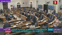 Сенат Польши запретил голосование по почте на выборах президента  Сенат Польшчы забараніў галасаванне па пошце на выбарах прэзідэнта