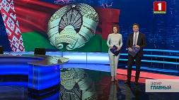 Беларусь отмечает День герба и флага Беларусь адзначае Дзень герба і флага Belarus celebrates the Day of the Coat of Arms and Flag