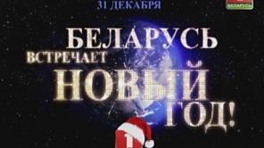 Беларусь встречает Новый год