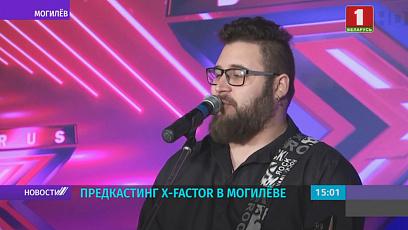 Всех желающих покорить большую сцену  ждут на Х-Factor  в Могилеве