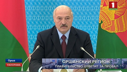 Правительство провалило поручения Президента по Орше, и теперь Совмин ждут кадровые решения