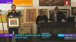 Картину Марка Шагала продали за $110 тысяч