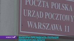 Выборы президента Польши проведут по почте, фаворит гонки - действующий президент Анджей Дуда