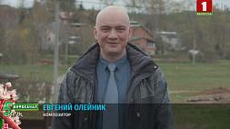 Композитор Евгений Олейник поздравил белорусов с Днем Великой Победы