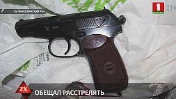 Житель Калинковичского района угрожал расправой пенсионерам