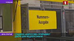 """Стадион """"Боруссии"""" открывает двери для медперсонала"""