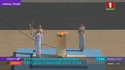 В Афинах прошла церемония передачи олимпийского огня У Афінах прайшла цырымонія перадачы алімпійскага агню