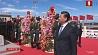 Си Цзиньпин отмечает день рождения Сі Цзіньпін адзначае дзень нараджэння