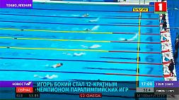 И. Бокий стал 12-кратным чемпионом Паралимпийских игр