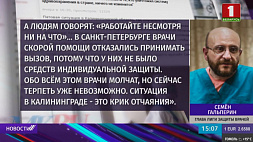 Сразу 350 врачей Калининградской области отказались выходить на работу Адразу 350 урачоў Калінінградскай вобласці адмовіліся выходзіць на працу