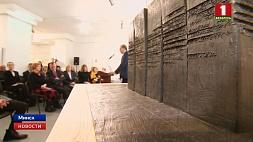 "В мемориальном комплексе ""Тростенец"" завершаются работы по установке национального памятника У мемарыяльным комплексе ""Трасцянец"" завяршаюцца працы па ўстаноўцы нацыянальнага помніка Installation of national monument to be completed soon at Trostenets memorial complex"