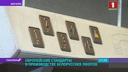 Замена устаревших лифтов проходит в столице Замена састарэлых ліфтаў праходзіць у сталіцы