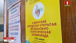 В Минске прошла открытая музыкально-теоретическая олимпиада