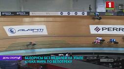 Белорусы без медалей на этапе Кубка мира по велотреку