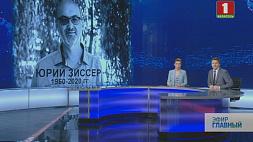 После продолжительной болезни в Минске умер Юрий Зиссер