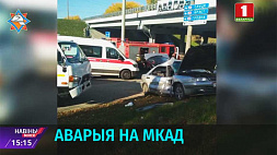 Авария на МКАД Аварыя на МКАД