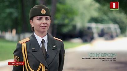 Лица парада. Рядовая сил специальных операций Ксения Киркевич