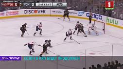 Сезон в НХЛ будет продолжен