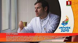 Олег Руммо - доктор медицинских наук, профессор