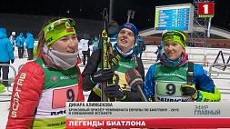 В Раубичах сегодня завершился чемпионат Европы по биатлону У Раўбічах сёння завяршыўся чэмпіянат Еўропы па біятлоне European Biathlon Championship ends today in Raubichi