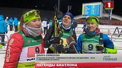 В Раубичах сегодня завершился чемпионат Европы по биатлону