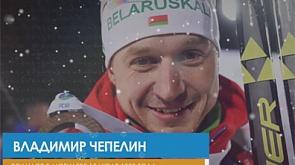 Владимир Чепелин
