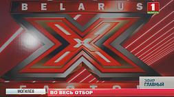 В Могилеве эксперт-группа X-Factor прослушала более трех сотен голосов  У Магілёве эксперт-група X-Factor праслухала больш як 3 сотні галасоў X-Factor auditions held in Mogilev