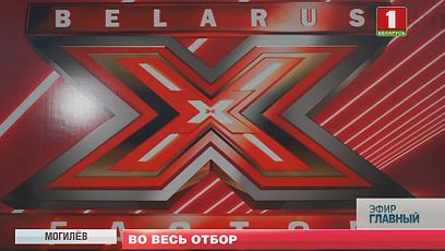 В Могилеве эксперт-группа X-Factor прослушала более трех сотен голосов