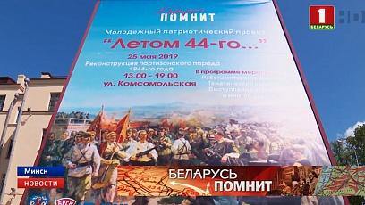 У Мінску рэканструявалі Парад партызан