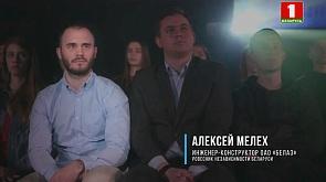 """Алексей Мелех - инженер-конструктор ОАО """"БелАЗ"""""""