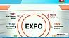 "Беларусь на всемирной выставке ""ЭКСПО-2015"" Беларусь на сусветнай выставе ""ЭКСПА-2015"" Belarus to take part in universal exhibition EXPO 2015"