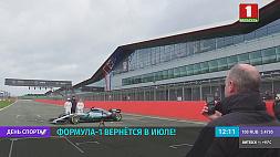 """""""Формула-1"""" вернется в июле"""