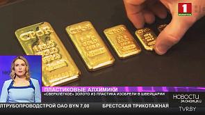 Ученые создали золото из пластика