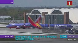 Авиация США теряет из-за кризиса $ 400 млн в день Авіяцыя ЗША губляе падчас крызісу $ 400 млн за дзень