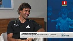 """Легенда мирового футбола Рауль  - в интервью """"Главному эфиру"""" Легенда сусветнага футбола Рауль  - у інтэрв'ю """"Галоўнаму эфіру"""""""