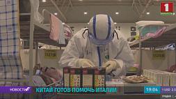 В Китае выздоровели почти 80 % зараженных COVID-19 У Кітаі выздаравелі амаль 80 % заражаных COVID-19