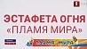 """Полоцк и Новополоцк встречают факелоносцев """"Пламени мира"""" Полацак і Наваполацк сустракаюць факеланосцаў """"Полымя міру"""""""
