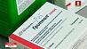 В Минской области проходит кампания по иммунизации У Мінскай вобласці праходзіць кампанія па імунізацыі