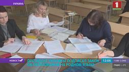 Президент Украины подписал закон об образовании на родном языке