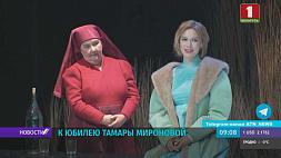 В Купаловском театре пройдет творческий вечер в честь юбилея Тамары Мироновой У Купалаўскім тэатры пройдзе творчы вечар у гонар юбілею Тамары Міронавай