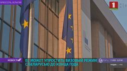 ЕС может упростить визовый режим с Беларусью до конца года ЕС можа спрасціць візавы рэжым з Беларуссю да канца года EU may simplify visa regime with Belarus by end of year
