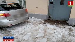 В Витебске ледяная глыба, упавшая с крыши, повредила автомобиль У Віцебску ледзяная камлыга, што ўпала з даху, пашкодзіла аўтамабіль