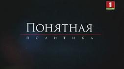 """Новый эпизод проекта """"Понятная политика"""" в понедельник в 21:50 на """"Беларусь 1"""""""