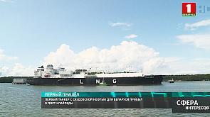 Первый танкер с саудовской нефтью для Беларуси прибыл в порт Клайпеды