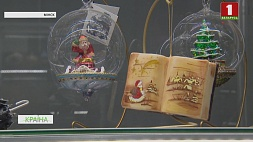В Минске изготавливают елочные игрушки ручной работы У Мінску вырабляюць ёлачныя цацкі ручной работы