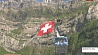 В Швейцарии сегодня отмечают национальный праздник - День конфедерации У Швейцарыі сёння адзначаюць нацыянальнае свята - Дзень канфедэрацыі