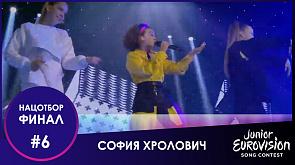 """№6. София Хролович – """"Давай танцуй"""""""